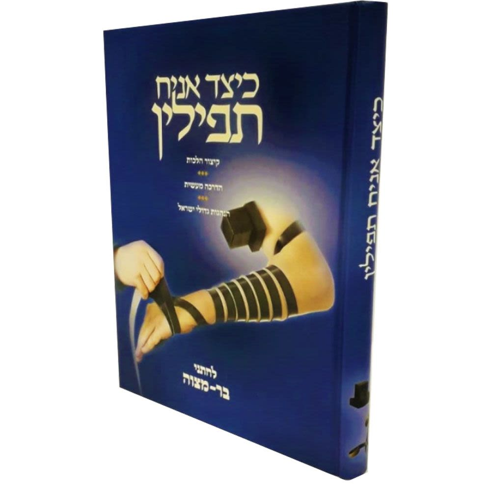 כיצד אניח תפילין - ספר הדרכה ליום הבר מצווה