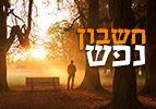 Elul: Cheshbon Hanefesh - Accounting of the Soul