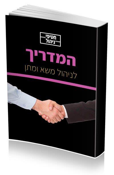 המדריך לניהול משא ומתן