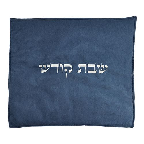 "Hot Plate Cover - Deep Blue with ""Holy Shabbat"" Embroidered in White"