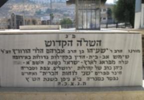 Rabbi Isaiah ben Avraham HaLevi Horowitz - Shlah
