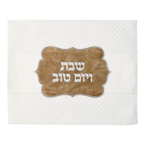 "Challah Cover in Imitation Leather with Embroidered ""Shabbat and Yom Tov"""