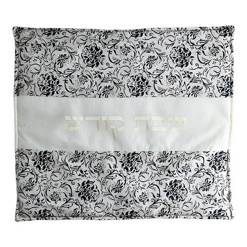 "Hot Plate Cover in Decorative Design with ""Shabbat Kodesh"" Embroidery"