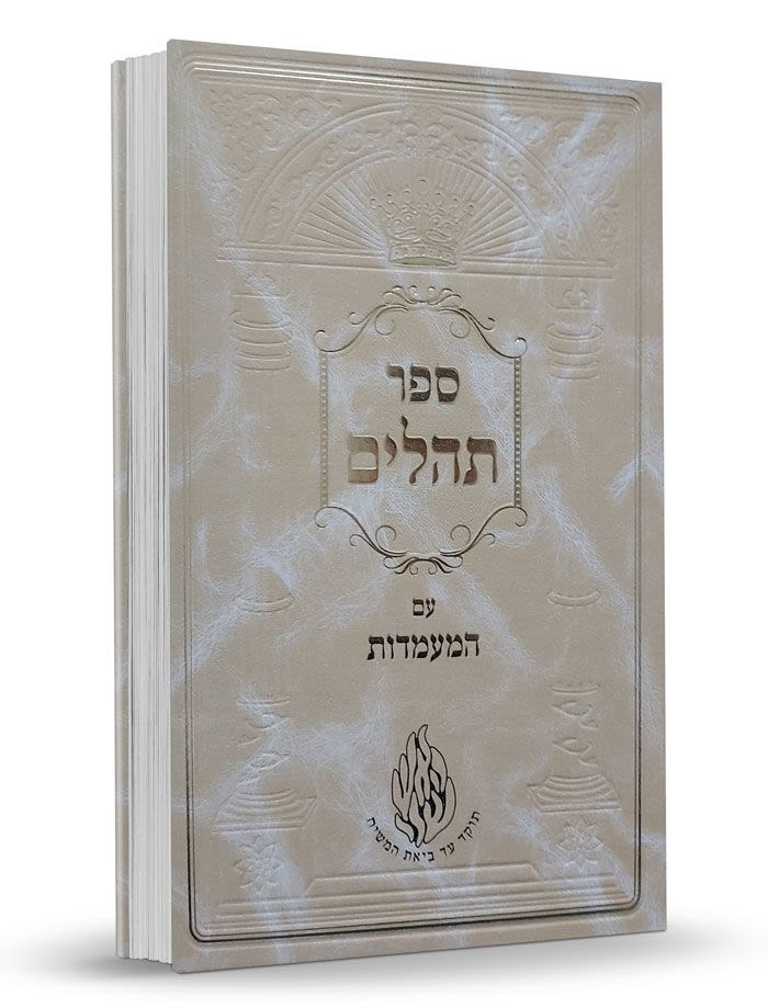 "Book of Psalms - Large Print, White, with ""Seder Maamadot"""