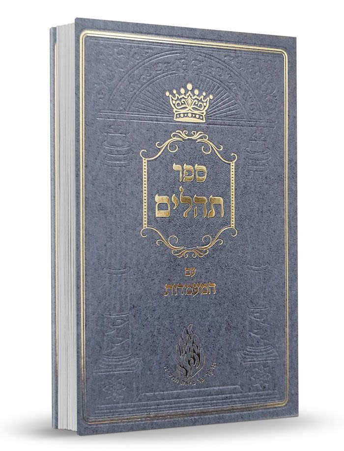 "Book of Psalms - Large Print, Gray, with ""Seder Maamadot"""