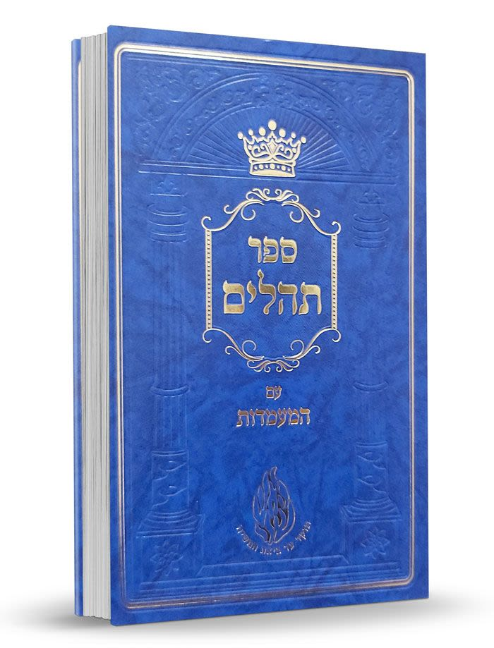 "Book of Psalms - Large Print, Blue, with ""Seder Maamadot"""