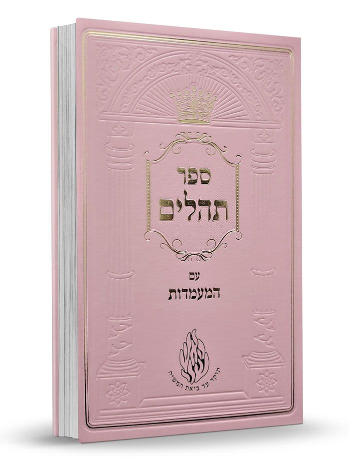 "Book of Psalms - Large Print, Pink, with ""Seder Maamadot"""