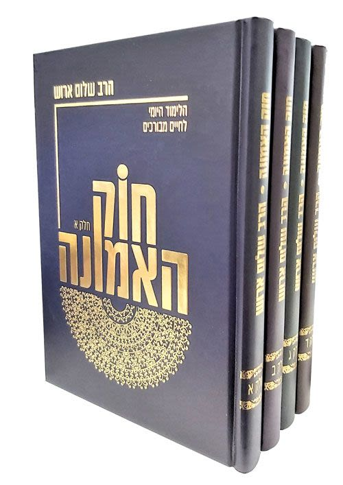 """Law of Emuna"" - 4 Volumes, Hebrew"