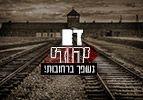 דם יהודי שנשפך ברחובות!
