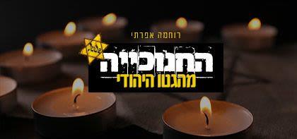 החנוכייה מהגטו היהודי
