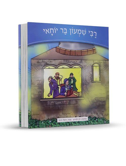 רבי שמעון בר יוחאי - גירסא דינקותא