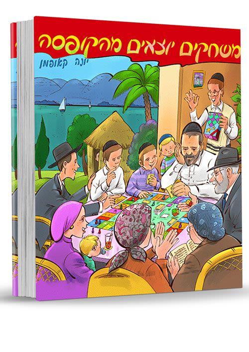 ספר משחקים יוצאים מהקופסה - יונה קאופמן
