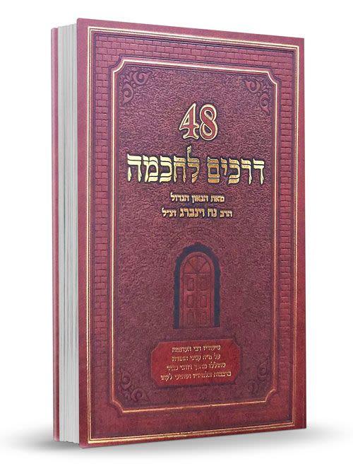 """48 דרכים לחכמה - הרב נח וינברג זצוק""""ל"""
