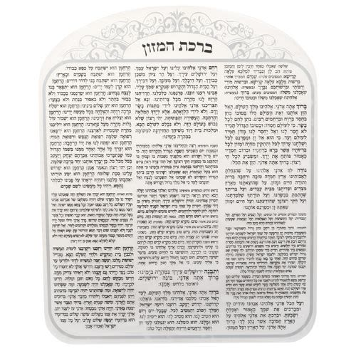 Bencher - Birchat HaMazon in Nusach Ashkenaz