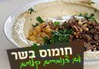 Chickpeas with Ground Meat and Roasted Pine Nuts