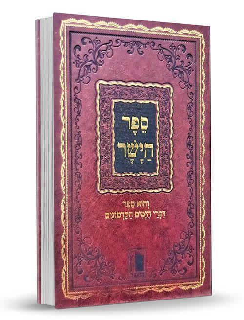 ספר הישר על התורה - הוצאת מישור