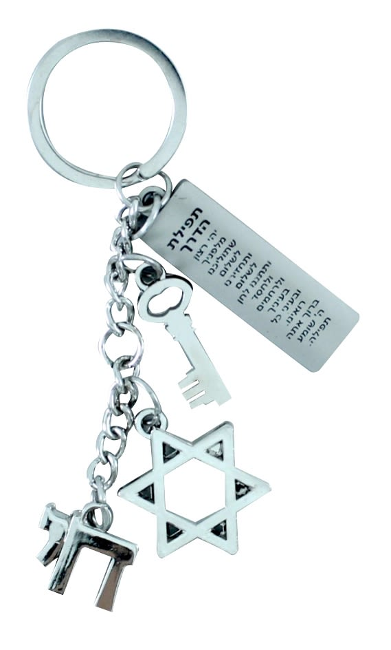 Key Chain with 3 Links and Tefillat HaDerech (Traveler's Prayer)