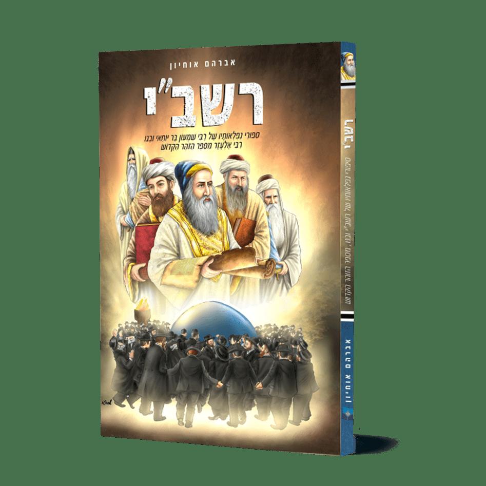 """רשב""""י - סיפורים מובחרים על רבי שמעון בר יוחאי"""