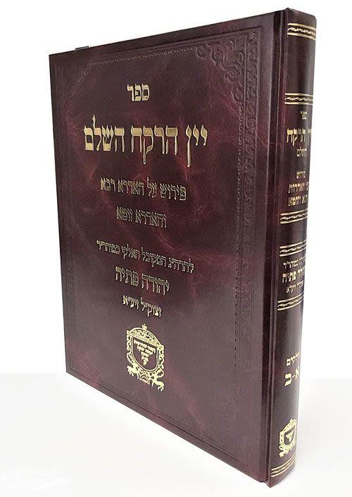 יין הרקח השלם - חלקים א וב בכרך אחד - פירוש על אדרא זוטא - רבי יהודה פתיה