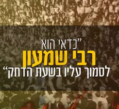 We Can Count on Rebbi Shimon bar Yochai!