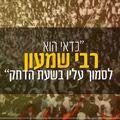 On peut compter sur Rabbi Chimon
