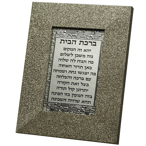 Blessing for the Home in Hebrew with Gold Glitter Border