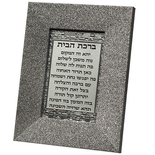 ברכת הבית, זכוכית נצנצים כסף, עברית