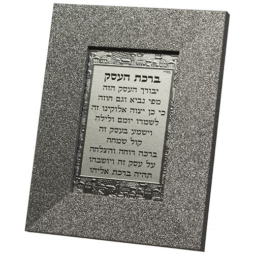 Blessing for the Business in Hebrew with Silver Glitter Border