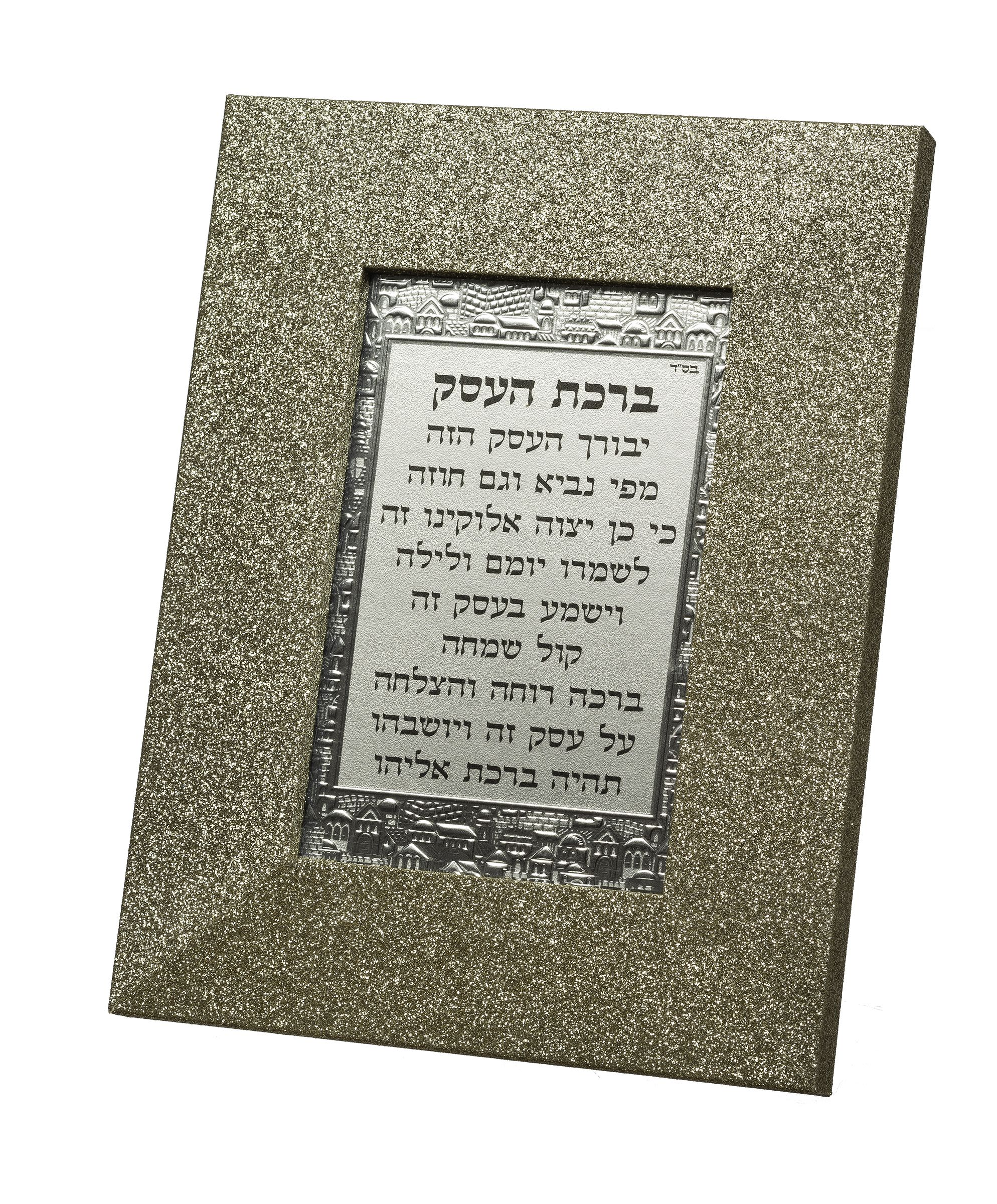 Blessing for the Business in Hebrew with Gold Glitter Border