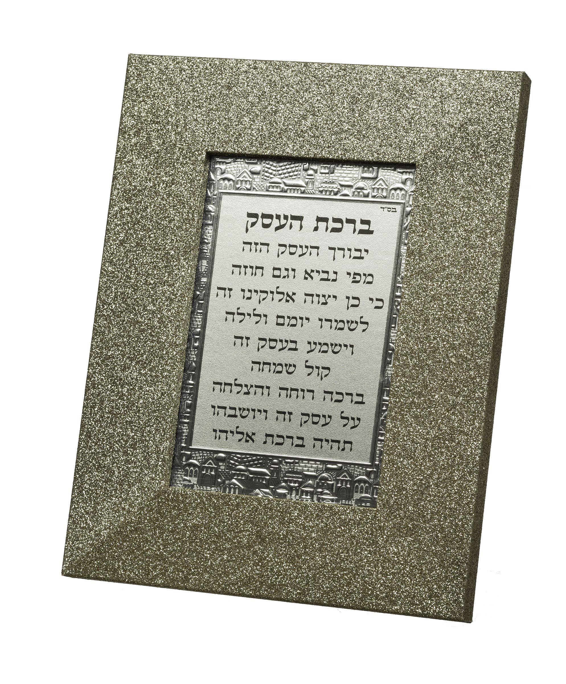 ברכת העסק, זכוכית נצנצים זהב, עברית