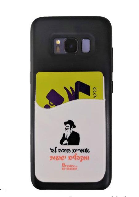 ארנק סיליקון לפלאפון עם מזכרת מהרב שלום ארוש