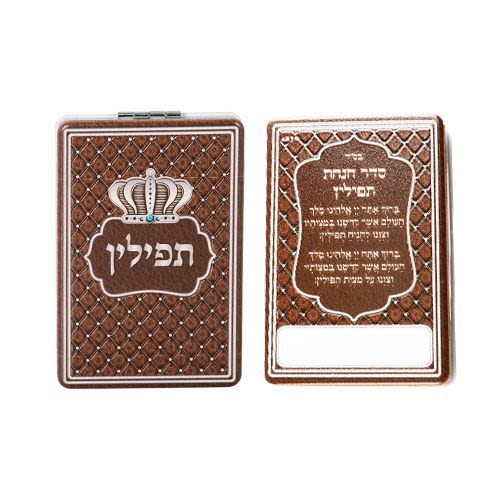 Mirror for Correctly Placing Tefillin - Decorative Brown Pattern