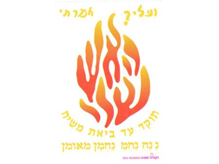 """Stickers - """"My Fire"""", Small Size"""