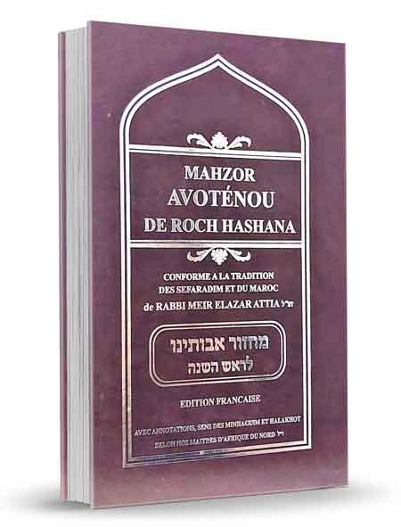 Mahzor Avotenou de Rosh Hashana