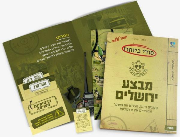 מבצע ירושלים - חדר בריחה