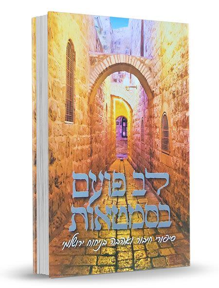 לב פועם בסמטאות - סיפורי חיבור ואהבה בניחוח ירושלמי