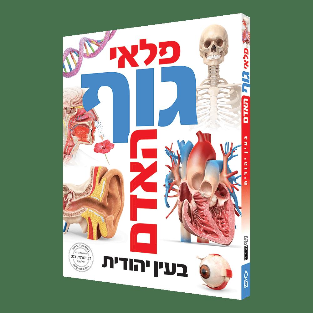 פלאי גוף האדם - בעין יהודית