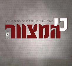 """מאיר אליאס בסינגל נוסף - """"כי המצווה"""""""