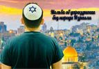 Мольба об упразднении  бед народа Израиля