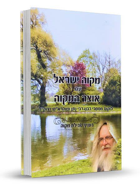 מקוה ישראל עם אוצר המקוה - בענייני טבילת מקוה