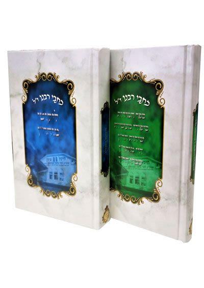 כל כתבי רבי נחמן - סט 2 כרכים