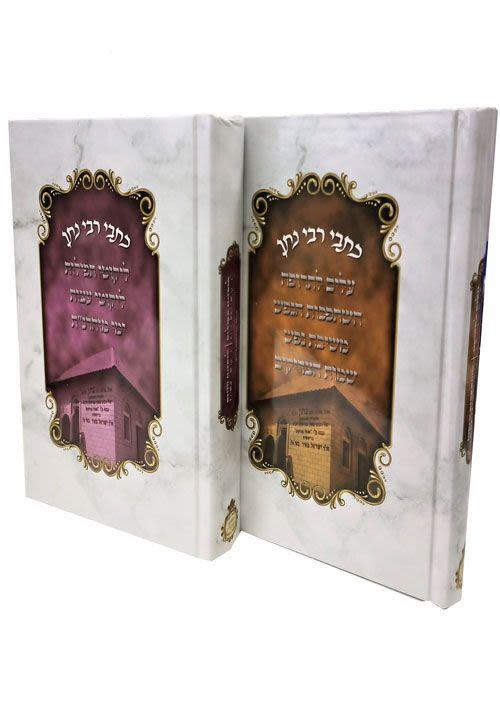 כל כתבי רבי נתן - סט 2 כרכים