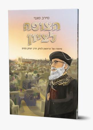 הצופה לציון - הרב יצחק ניסים