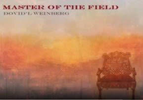 Master of the Field (בעל השדה)