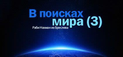 В поисках мира (3)
