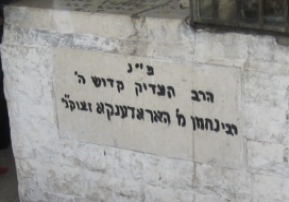 Rabbi Nachman Horodenker