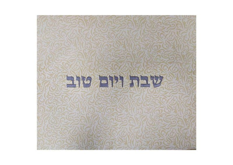 """Challah Cover in Imitation Leather with Embroidered """"Shabbat & Yom Tov"""""""
