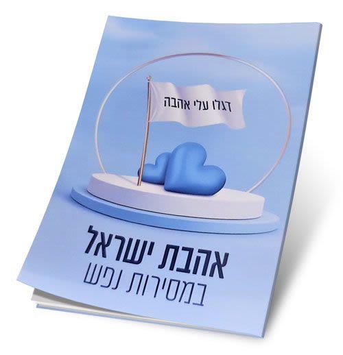 מרגלית אהבת ישראל במסירות נפש