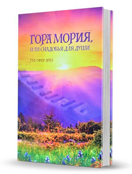 Гора Мория, или Снадобья для души