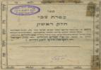 Rabbi Tzvi Hirsh of Zidichov